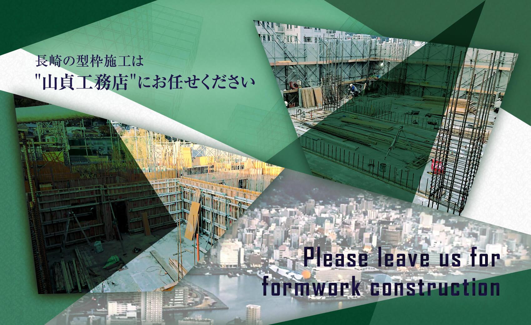 長崎の型枠施工は