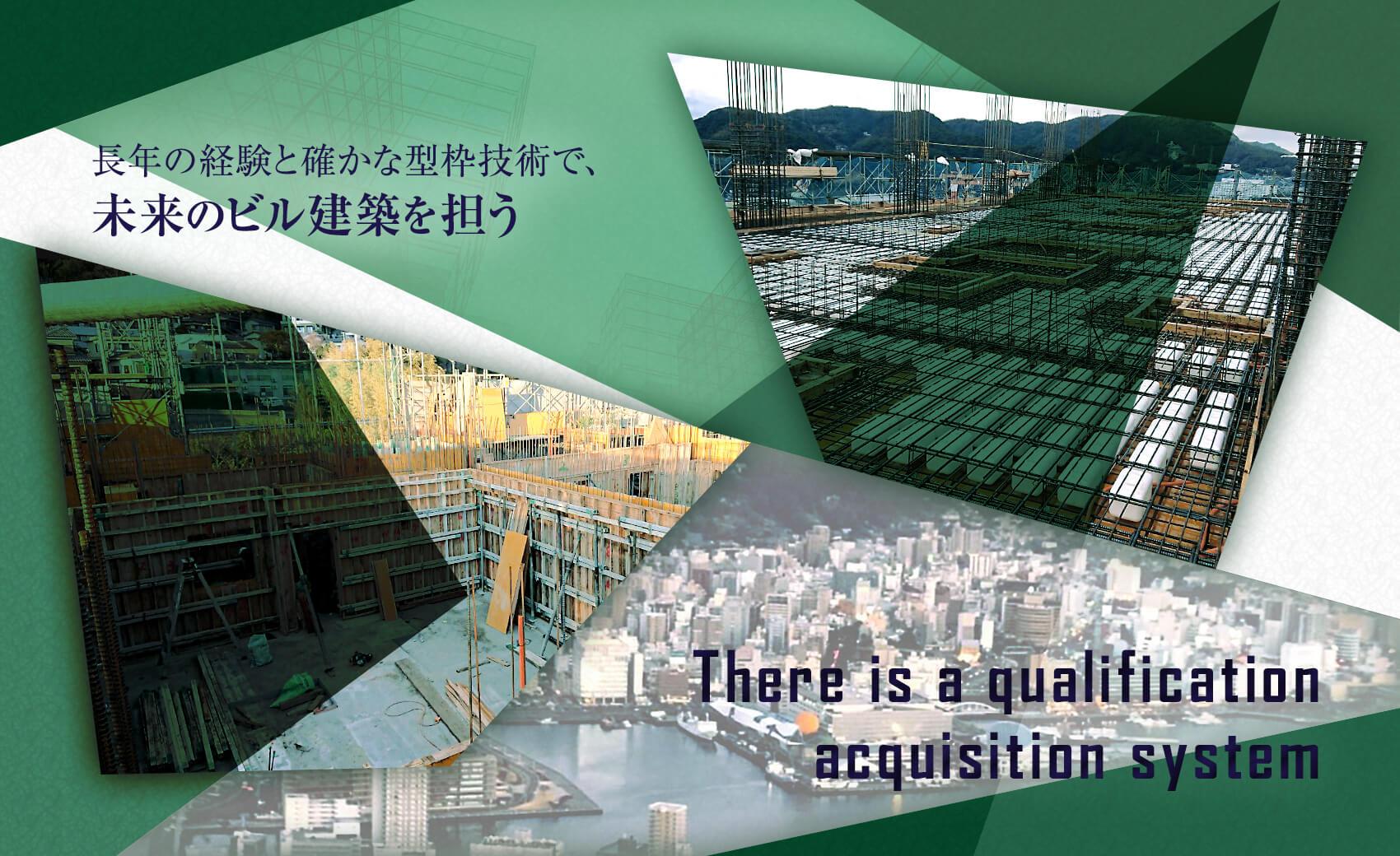 長年の経験と確かな型枠技術で、未来のビル建築を担う